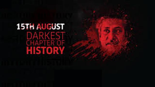 ১৫ আগস্ট : ইসহাক খান