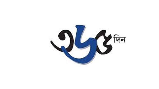 ৩৬৫ দিন : ডা. রোকশানা শরীফা