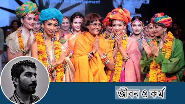 বিবি রাসেল এবং বাংলাদেশে 'ফ্যাশন ফর ডেভেলপমেন্ট' ধারার বিকাশ : রাম কৃষ্ণ সাহা