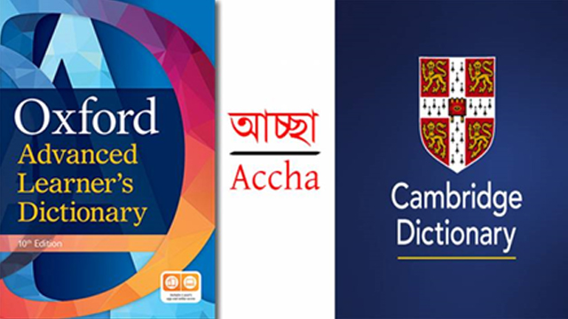 'আচ্ছা' এখন ইংরেজি শব্দ : মু:মাহবুবুররহমান